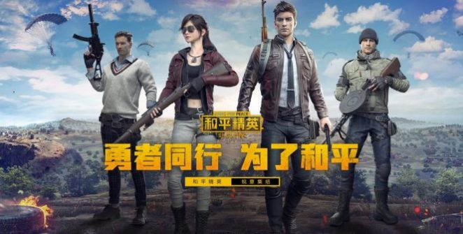 The Reuters agency has attracted the attention of fans in an article noting the curious way in which Tencent is filling the gap of PUBG between players: a hilarious title called Game For Peace mixing PlayerUnknown's Battlegrounds with paintball.